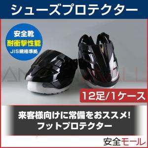 送料無料安全靴 シューズセーフティプロテクターフットプロテクター(12足/1ケース)お使いのシューズが安全靴に変身|anzenmall