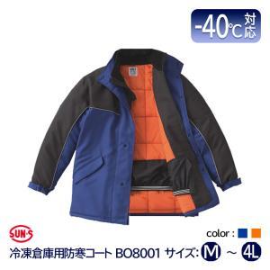 送料無料サンエス 冷凍倉庫用 防寒コート BO8001 (ST8001)防寒着・作業服・防寒対策 -40度の冷凍庫でも使用可能な防寒着|anzenmall