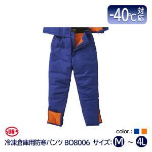 送料無料サンエス 冷凍倉庫用 防寒パンツ BO8006 (ST8006)防寒着・作業服・防寒対策 -40度の冷凍庫でも使用可能な防寒パンツ|anzenmall