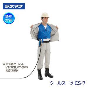 (暑さ対策 グッズ)クーレット 専用ベスト CS-7 個人用冷却器(冷媒・電気不要、圧縮空気だけの暑さ対策商品)重松/シゲマツ 送料無料|anzenmall