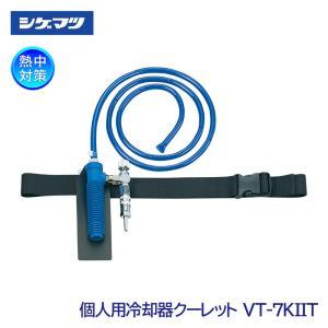 (暑さ対策 グッズ)クーレット チューブタイプ VT-7KIIT 個人用冷却器(圧縮空気のみで冷媒・電気不要)重松/シゲマツ 送料無料|anzenmall