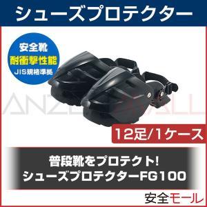 送料無料安全靴 シューズプロテクター フットガードックFG100 同色ケース(12足入) お使いのシューズが安全靴がわりに/安全管理|anzenmall