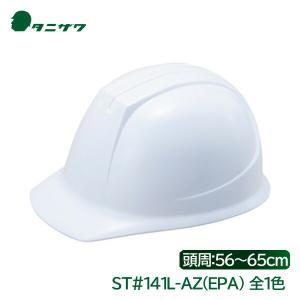 (タニザワ/谷沢製作所) PC素材 作業用ヘルメット ST#141L-AZ (ライナー入) (工事用/防災)|anzenmall