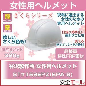 タニザワ/谷沢製作所特殊FRP素材 女性向けヘルメット ST#159-EPZ(EPA-S)さくら仕様 女性用1901付|anzenmall