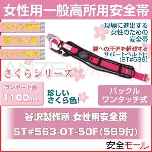 タニザワ/谷沢製作所一般高所用安全帯 女性用安全帯 ST#563-OT-50F|anzenmall