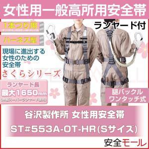 タニザワ/谷沢製作所 女性用 フルハーネスタイプ 安全帯 ランヤード付 ST#553A-OT-HR|anzenmall