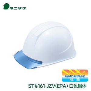 タニザワ暑さ対策(エアライト+遮熱塗装)PC素材ヘルメットST#161-JZV安全用/工事用/高所作業用防災/ぼうさい谷沢製作所Helmet|anzenmall