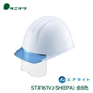 タニザワ/谷沢製作所エアライト PC素材ヘルメット ST#161VJ-SH|anzenmall