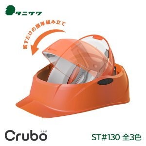 タニザワ/谷沢製作所回転式防災用ヘルメット ST#E041 Crubo クルボ|anzenmall