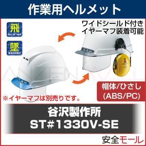 タニザワ/谷沢製作所 ABS素材ヘルメット ST#1330V...