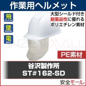 タニザワ/谷沢製作所 PE素材 大型シールド付きヘルメット ST#0162-SD電気作業/作業用/工事用|anzenmall