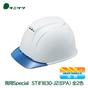 タニザワ/谷沢製作所 ABS素材 ヘルメット ST#1830-JZ(エアライト+遮熱塗装)作業用/暑さ対策|anzenmall