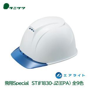 タニザワ/谷沢製作所 ABS素材 ヘルメット ST#1830...