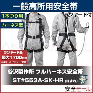 送料無料タニザワ/谷沢製作所フルハーネス安全帯 ST#553A-SK-HR 誉 (伸縮スーパーランヤード付き)一般高所用/1本つり用/2丁掛け/フルハーネス型|anzenmall