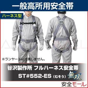 タニザワ/谷沢製作所フルハーネス安全帯 ST#552-ES 無双 (ランヤード無し)|anzenmall