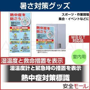 熱中症時の対処法を記載 湿温度計付 暑さ対策標識 HO-18 anzenmall