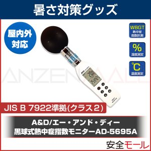 A&D/エー・アンド・ディー 黒球式熱中症指数モニターAD-5695A JIS B 7922準拠(クラス2)※ anzenmall