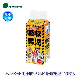 タニザワ/谷沢製作所ヘルメット用汗取りパッド 吸収男児 ST...