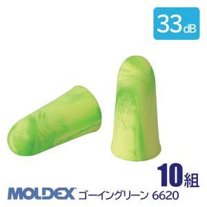 モルデックス 耳栓 ゴーイングリーン6620 (10組) (NRR:33dB) 防音・騒音対策耳せん・みみせん anzenmall