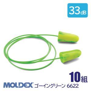 耳栓 耳せん ゴーイングリーンコード付6622 (10組) (NRR:33dB) 防音/騒音対策 モルデックス anzenmall