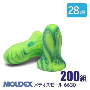 耳栓 メテオスモール6630 (1箱/200組) (遮音値/NRR:28dB)MOLDEX (モルデ...