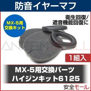 イヤーマフ用交換パーツ モルデックスMX-5用ハイジンキット6125|anzenmall