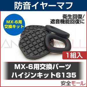 イヤーマフ用交換パーツモルデックスMX-6用ハイジンキット6135|anzenmall