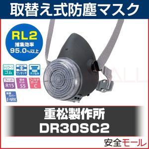 シゲマツ/重松製作所取替え式防塵マスク DR30SC2-RL2 Mサイズ(区分2) anzenmall
