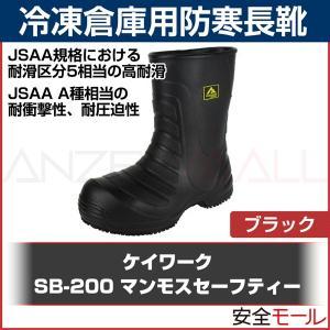 ケイワーク冷凍倉庫用 -40度対応防寒長靴 マンモスセーフティー SB-200|anzenmall