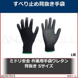 【仕様】 ●色:ブラック ●サイズ:S ●リストカラー:グリーン ●全長(cm):21.5 ●手のひ...