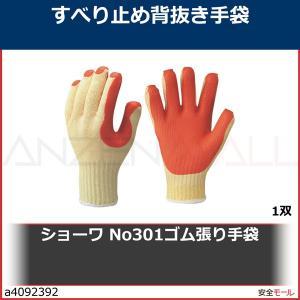 ショーワ No301ゴム張り手袋 NO301 1双の関連商品3