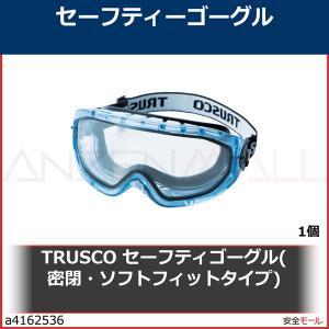 TRUSCO セーフティゴーグル(密閉・ソフトフィットタイプ) TSG84 1個