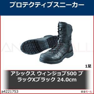 アシックス ウィンジョブ500 ブラックXブラック 24.0cm FIS500.909024.0 1...