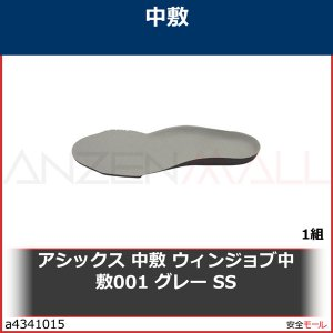 アシックス 中敷 ウィンジョブ中敷001 グレー SS FIZ001.11SS 1組