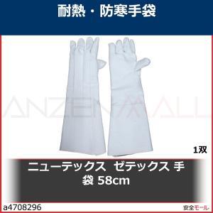 ニューテックス  ゼテックス 手袋 58cm 2100007 1双