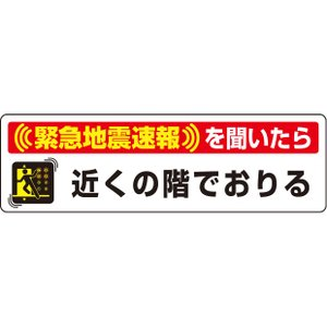 緊急地震速報標識 緊急地震速報ステッカー 近くの階で降・・|...