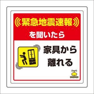 緊急地震速報標識 緊急地震速報床貼ステッカー 家具か・・|8...