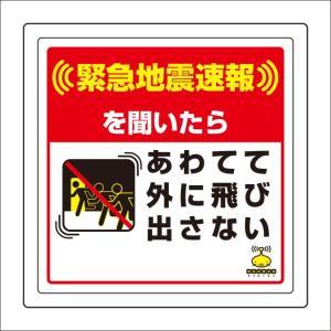 緊急地震速報標識 緊急地震速報床貼ステッカー あわて・・|8...