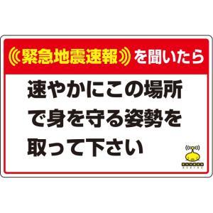 緊急地震速報標識 緊急地震速報標識 速やかにこの場所で身を|...
