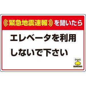 緊急地震速報標識 緊急地震速報標識 エレベータを使用しない|...