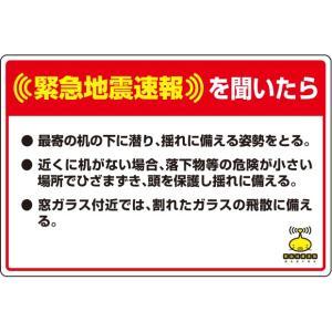 緊急地震速報標識 緊急地震速報標識 最寄の机の下に潜り|83...