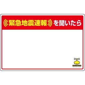 緊急地震速報標識 緊急地震速報標識 余白ムジ|832-627...
