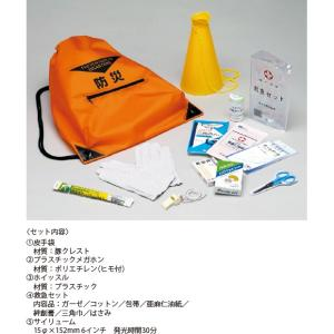 避難誘導用品 避難袋セット|873-59A...