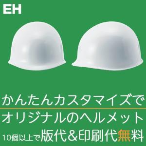 ヘルメット 防災用 作業用 ド定番のMP型ドカヘル | SS-EH(EHV) 【ヘルメット10個以上で版代&印刷代が無料サービス!】
