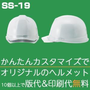 ヘルメット 作業用 工事用ヘルメット 視界広がる透明ヒサシの現場用ヘルメット | SS-19 【ヘルメット10個以上で版代&印刷代が無料サービス! 】