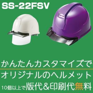 ヘルメット 作業用 シールド付き シールド&バイザー搭載の作業ヘルメット | SS-22FSV 【ヘルメット10個以上で版代&印刷代が無料サービス!】
