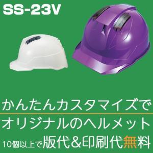 ヘルメット 作業用 かっこいいヘルメット ベンチレーション作業用ヘルメット | SS-23V 【ヘルメット10個以上で版代&印刷代が無料サービス!】...