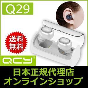 QCY Q29(国内正規代理店/日本語取説/保証書付) Bluetooth4.1 完全分離型 両耳 ワイヤレスイヤホン ハンズフリー マイク内蔵  技適認証済  (ダークグレー/白)
