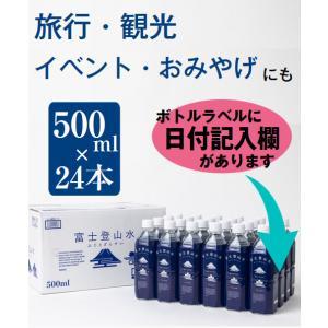 富士登山水 Fuji-tozansui 飲料水 富士山ミネラルウォーター Mt.Fuji健康水  登...