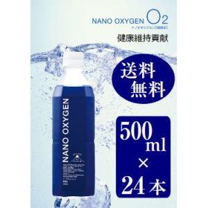 酸素ナノバブル水 500ml×24本 疲労回復 健康維持  スポーツ・医療・介護分野で重宝される新し...